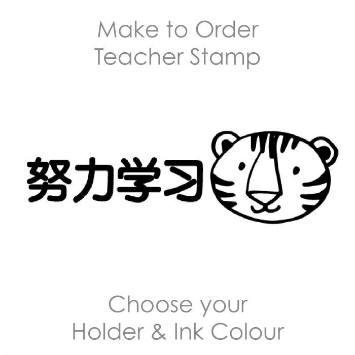 SPC012 Teacher Stamp Chinese